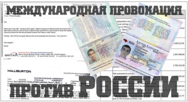 Мифы нашего времени: существует ли мировой заговор против России?