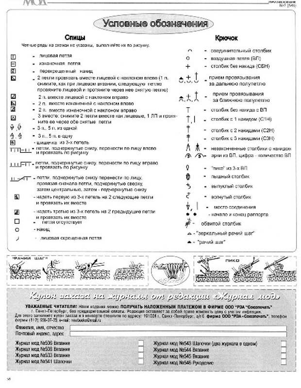 ЖУРНАЛ МОД № 546