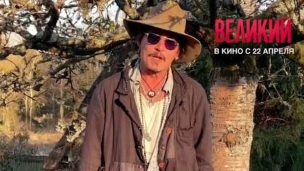 Перед прокатом фильма «Великий» Джонни Депп обратился к России на русском языке