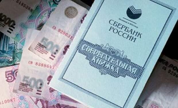 Правительство запретит сберкнижки