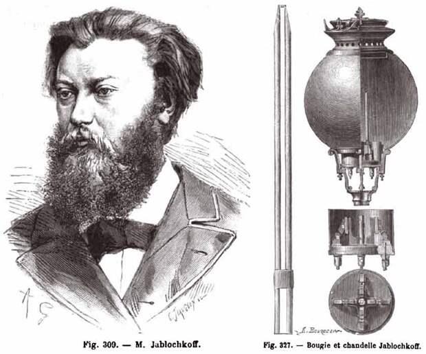 Лампа Яблочкова: первое российское изобретение, покорившее мир