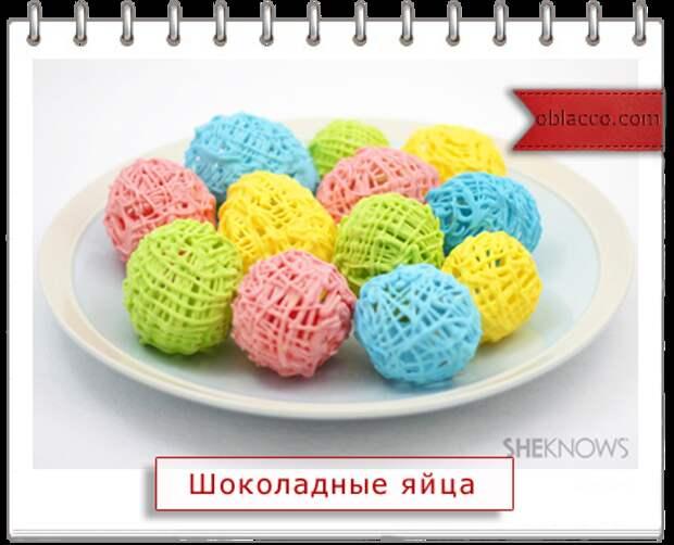 Шоколадные пасхальные яйца/3518263_Yaica (434x352, 192Kb)