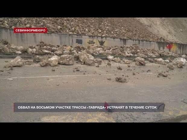 Последствия обвала на участке трассы «Таврида» под Севастополем устранят в течение суток