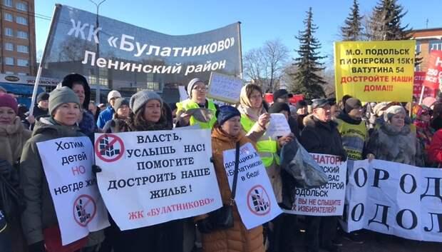 Около 300 подольчан приняли участие в шествии в поддержку обманутых дольщиков
