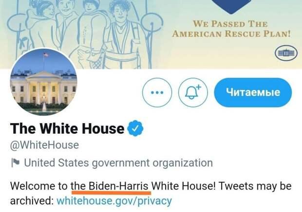 Белый дом расписался в скорой замене Байдена на Харрис