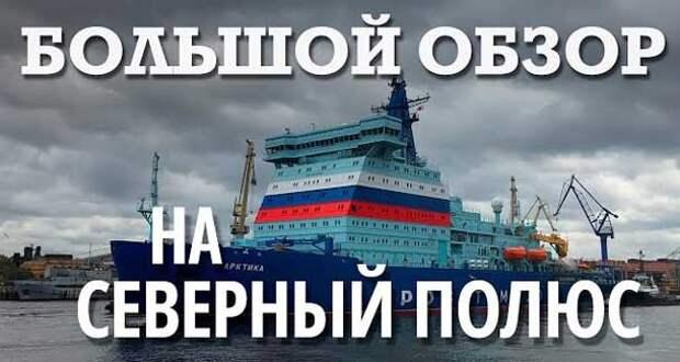 Завершено строительство головного атомного ледокола «Арктика». Съемки внутри ледокола