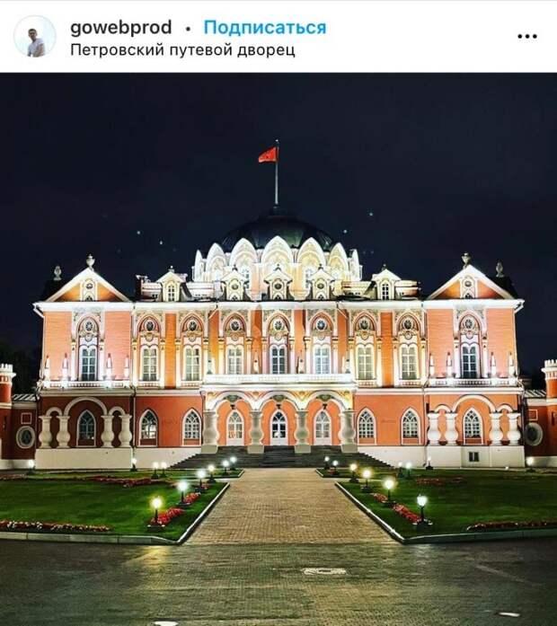 Фото дня: Петровский путевой дворец ночью