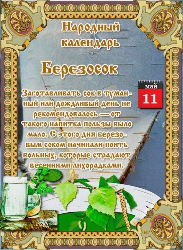 11 мая - Народно-христианский праздник Березосок.