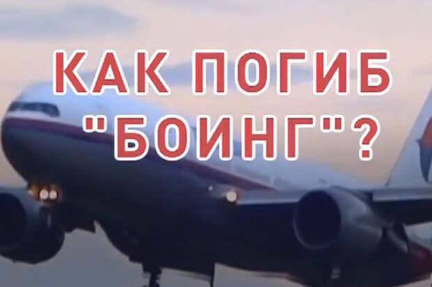 Версия: Пилот украинских ВВС, сбивший малайзийский «Боинг», скрывается в Эмиратах (ВИДЕО)