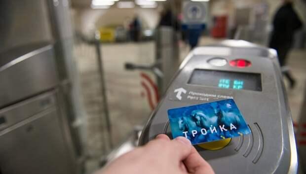 Пассажиры МЦД сэкономили 480 млн руб с помощью карты «Тройка»