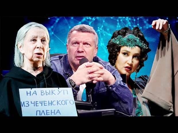 «Стареющее посмешище, печально»: Соловьев обрушился с гневом на Ахеджакову