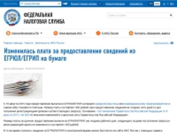 ПРАВО.RU: ФНС предупредила о мошенничестве с СМС от имени налоговиков
