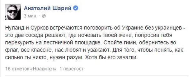 Сурков бился с Нуланд за Украину не на жизнь, а на смерть