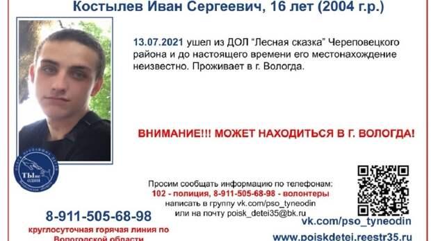 """В Вологде ищут подростка, сбежавшего из лагеря """"Лесная сказка"""""""