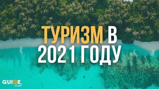 Что будет с туризмом в 2021 году
