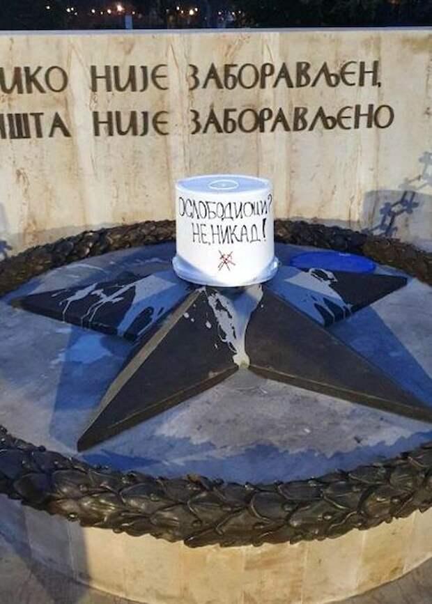 В Сербии осквернили монумент «Вечный огонь»