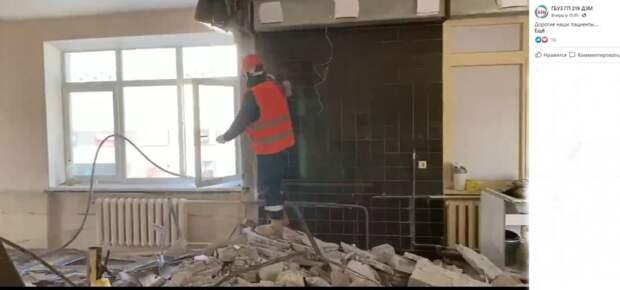 На сайте поликлиники №219 появился фоторепортаж о ходе капитального ремонта