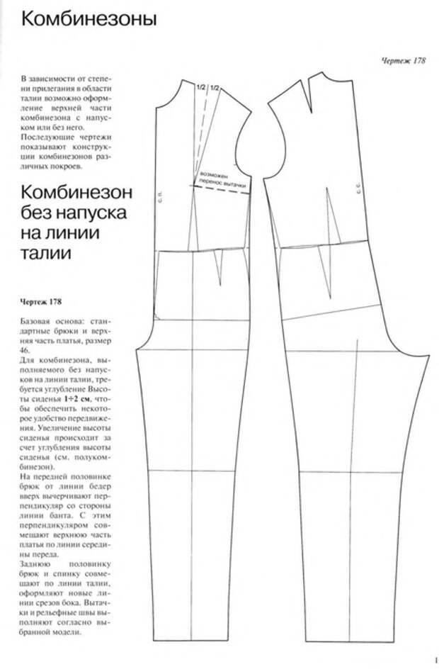 Muller_-_Ubki_i_bruki_159 (459x700, 104Kb)