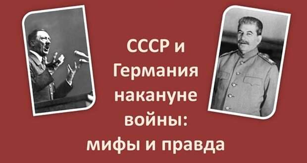 """""""Дружба"""" Рейха и СССР"""
