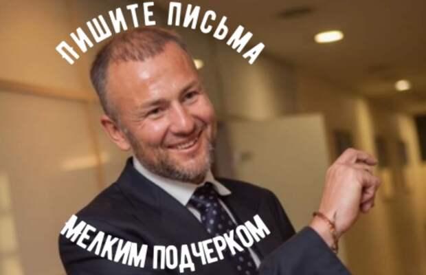 «Пишите Письма» Андрею Мельниченко