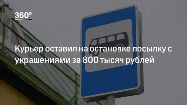 Курьер оставил на остановке посылку с украшениями за 800 тысяч рублей