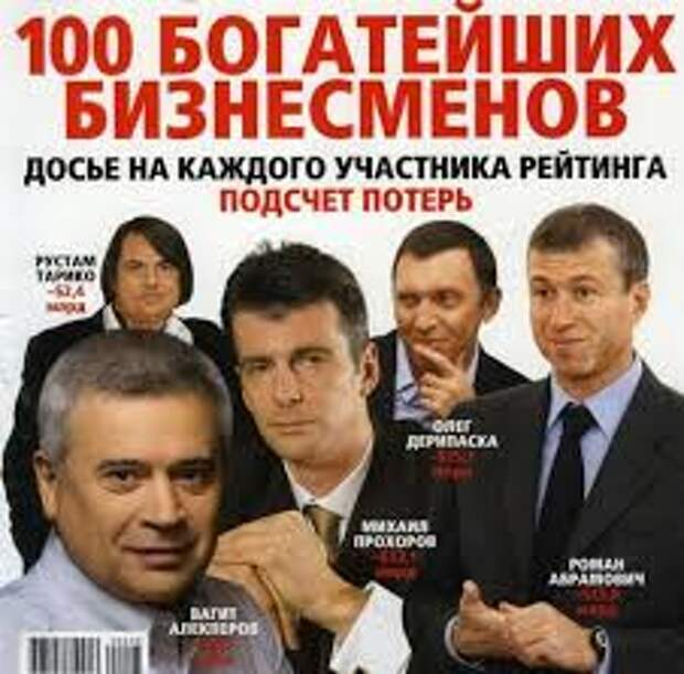 Картинки по запросу российская элита фото