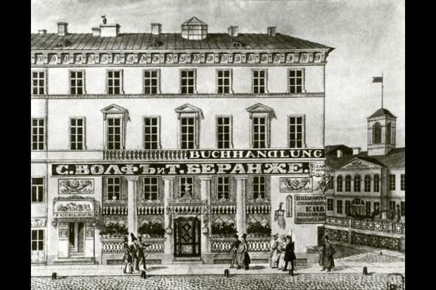 """Ресторан """"С. Вольф и Т. Беранже"""". Литография. 1830-е годы."""