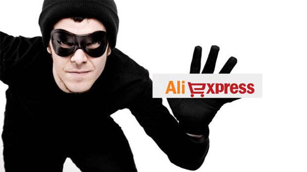 Как обманывают на AliExpress.