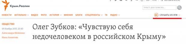 «Тайган смерти» в Крыму