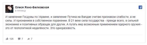 """Политолог Яхно: Заявление Путина на """"Валдае"""" считаю признаком слабости, а не силы"""