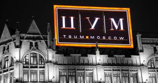 ЦУМ оштрафован на 1 млн рублей за несоблюдение масочно-перчаточного режима