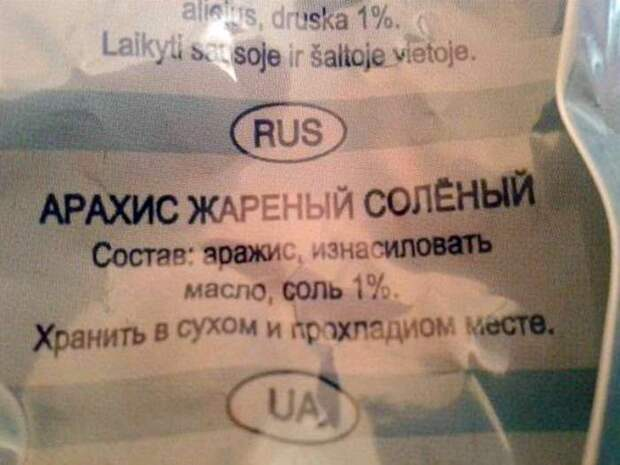 Уморительные иностранные вывески, над которыми русским остается только поржать