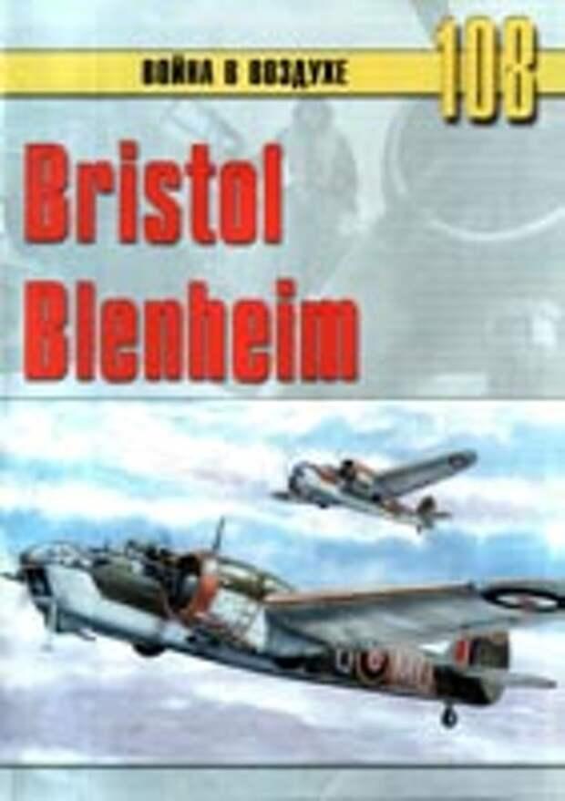 Bristol «Blenheim»