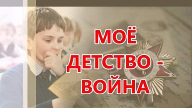 «Моё детство — война»