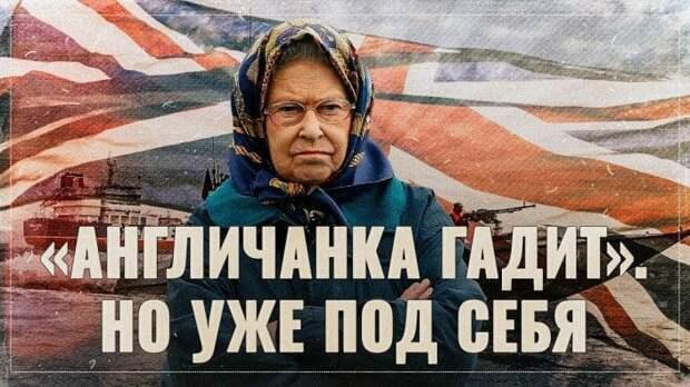 Англичанка гадит. Но уже под себя: Раскрыта британская сеть агентов влияния в российских СМИ
