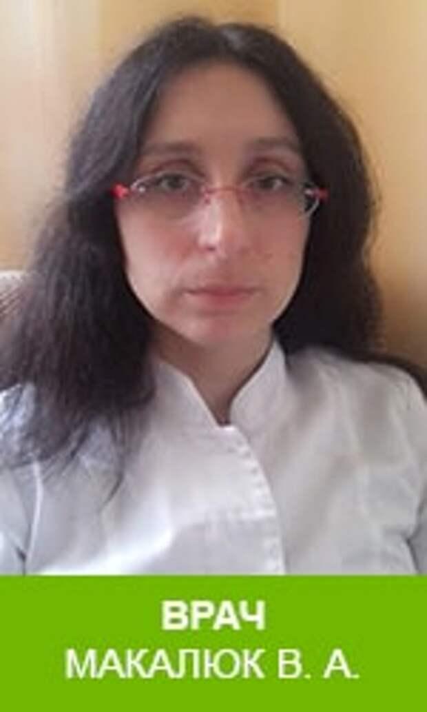 врач Макалюк Виктория Анатольевна