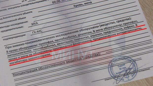 Результаты экспертизы: Навального НЕ отравили