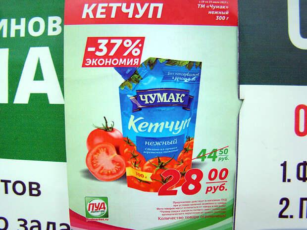 """На фото: реклама кетчупа марки """"Чумак""""."""