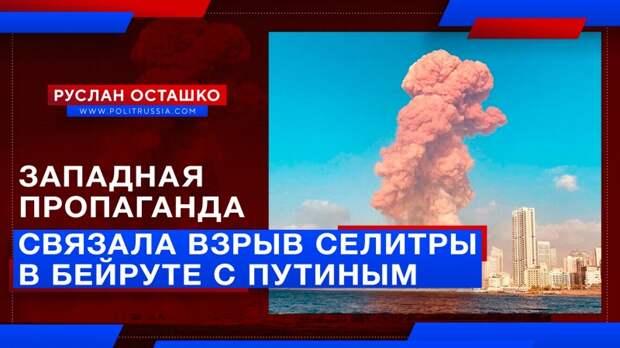 Западная пропаганда связала взрыв селитры в Бейруте с Путиным