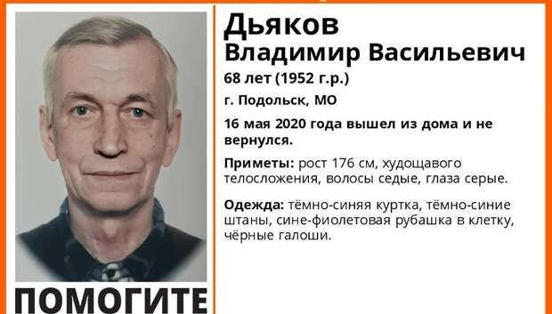 68‑летнего мужчину, который пропал более недели назад в Подольске, нашли мертвым