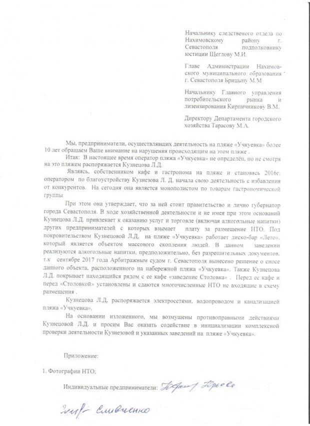 «Теневое правительство» Севастополя устанавливает свои правила на пляже «Учкуевка»?