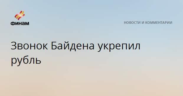 Звонок Байдена укрепил рубль