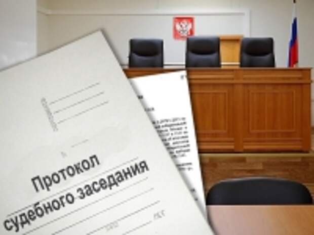 "ПРАВО.RU: ВС решал, наказывать ли судью за ""монтаж"" протокола"