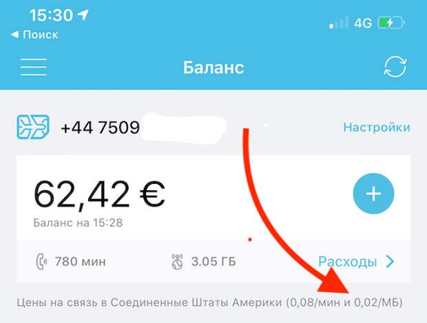 Стоимость мобильного интеренте в США у Дримсим