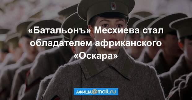 «Батальонъ» с Кожевниковой получил африканский «Оскар»