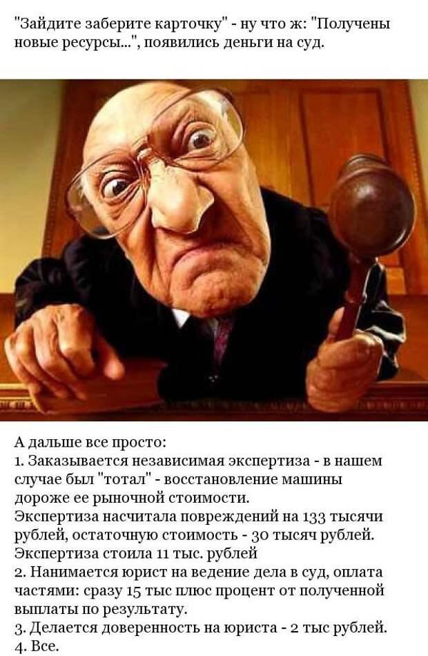Суд автолюбителя и страховой компании авто, дтп