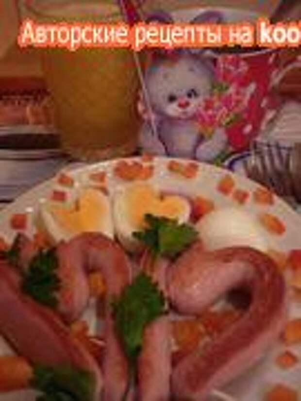 Яйцо в виде сердца (Завтрак-сюрприз для любимого)