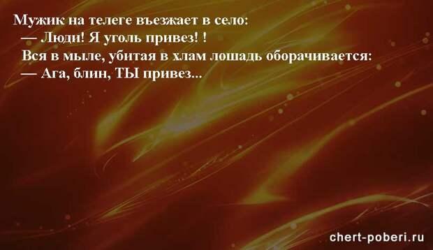 Самые смешные анекдоты ежедневная подборка chert-poberi-anekdoty-chert-poberi-anekdoty-09590311082020-9 картинка chert-poberi-anekdoty-09590311082020-9