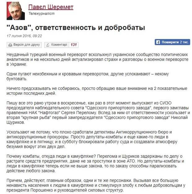 КГБ Белоруссии и Шеремет