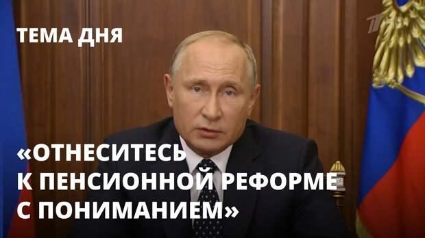 Что я думаю про пропаганду против пенсионной реформы и речь Путина в её оправдание